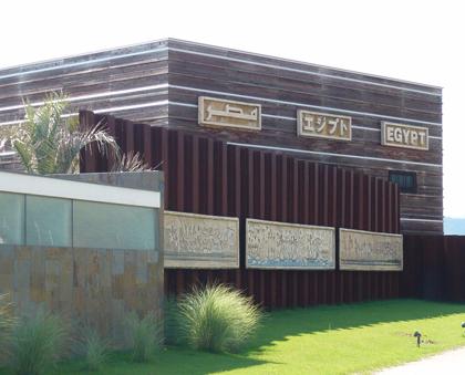北近江リゾート エジプト館