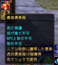 20100713(最高褒美箱)