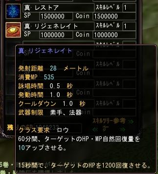 20100731(真リジェネ)