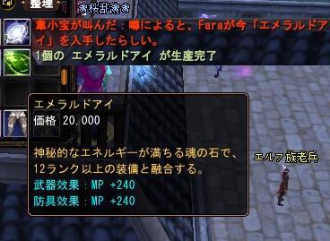 20100807(エメラルドアイ)