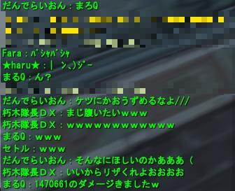 20100819(3-3-ログ2)