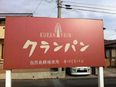 kanban-kuranpan_convert_20131223125817.jpg