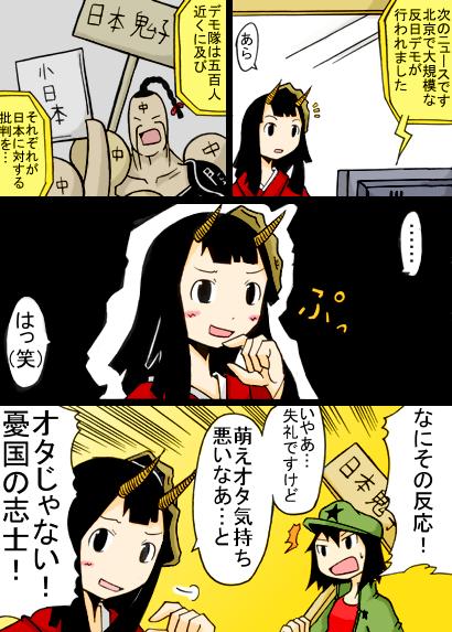 日本鬼子2