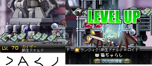 カイザー70LV!>A<ノ