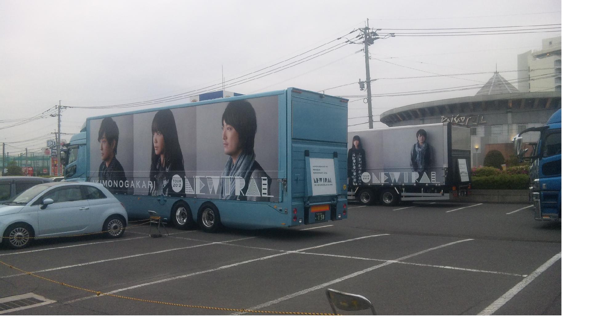 いきもの鹿児島ライブ2012トラック