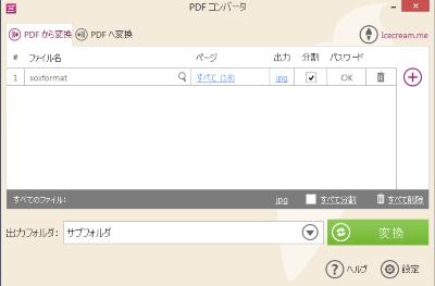Icecream PDF Converter スクリーンショット