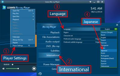 Leawo Blu-ray Player 日本語化設定