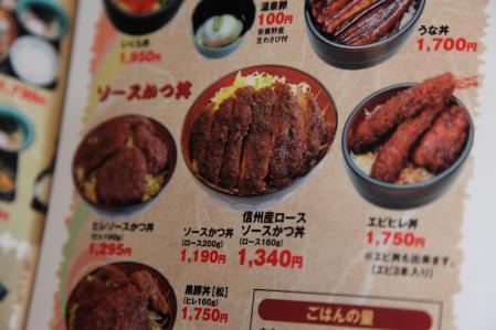 ソースかつ丼 メニュー