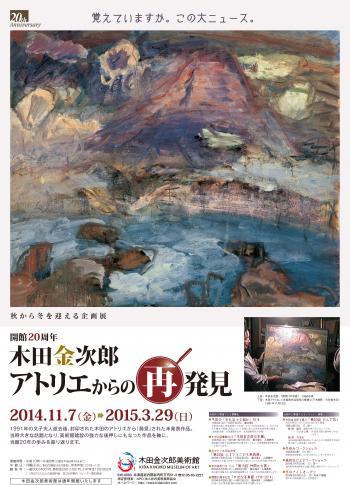 「アトリエからの再発見」ポスター