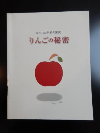 りんごの秘密(ひろしま美術館)