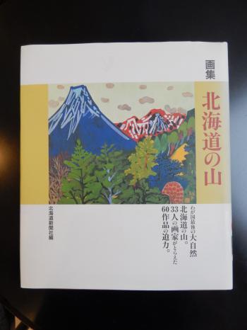 画集 北海道の山