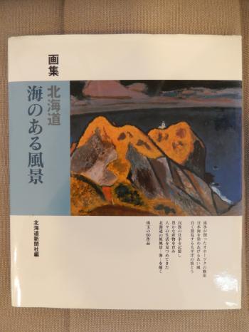 画集 北海道・海のある風景