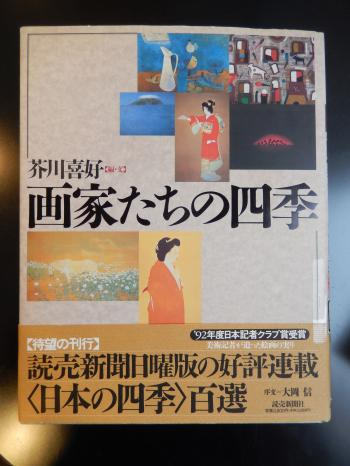 画家たちの四季(芥川喜好)