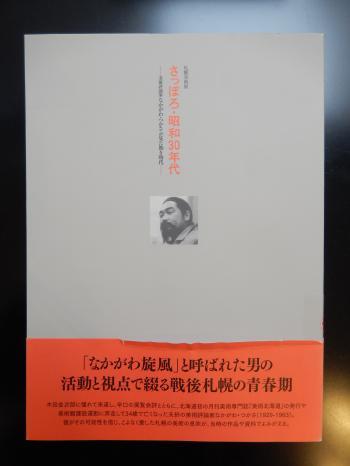 さっぽろ・昭和30年代(札幌芸術の森美術館)