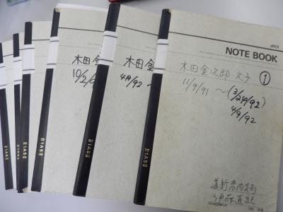 伊藤直紀さん取材ノート