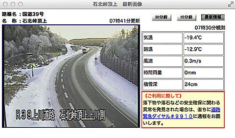 20111203sekihoku2.jpg