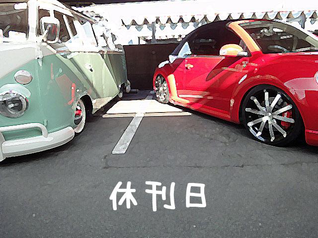 休刊日20120104