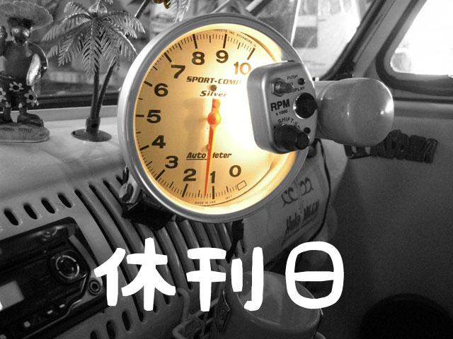 kyuukanbi-_meter.jpg