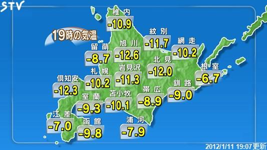 temp_now_20120111194120.jpg