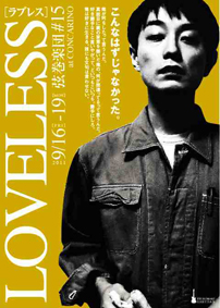 loveless1_ereki.jpg