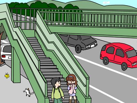 歩道橋2(変換後)