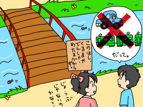歩道橋(変換後)