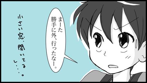 9心配8(変換後)