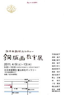 教室展DM11裏