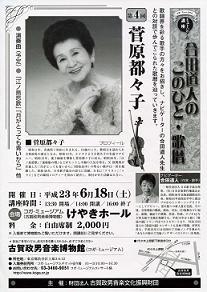 合田道人のこのひと・歌暦・菅原都々子ブログサイズ