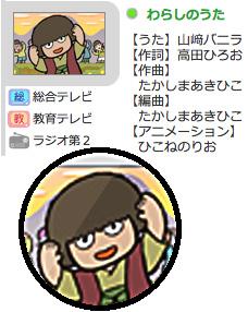 warashi.jpg