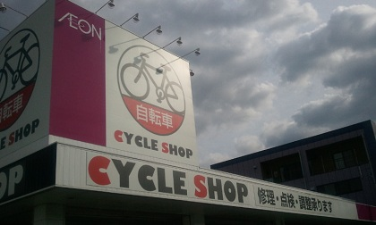 AEON CYCLE SHOP