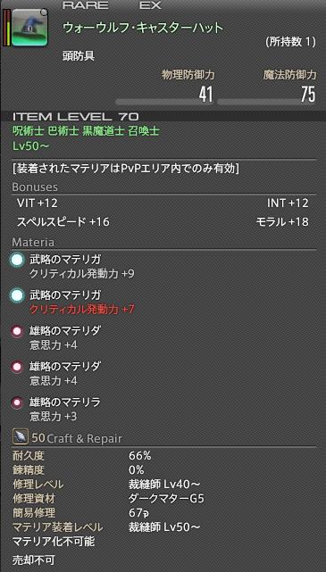 ffxiv_20131221_232753.png
