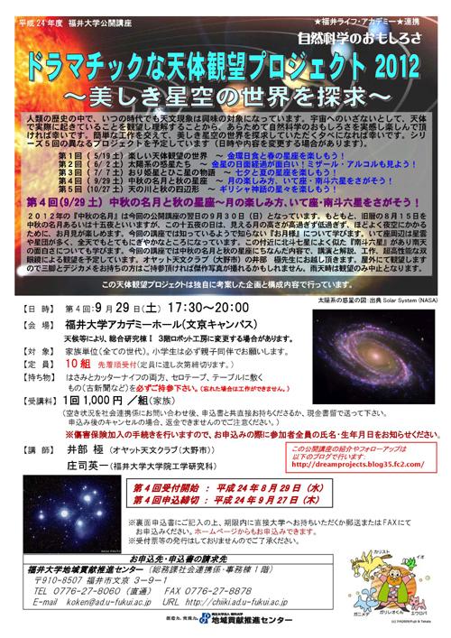 d-2012-4.jpg