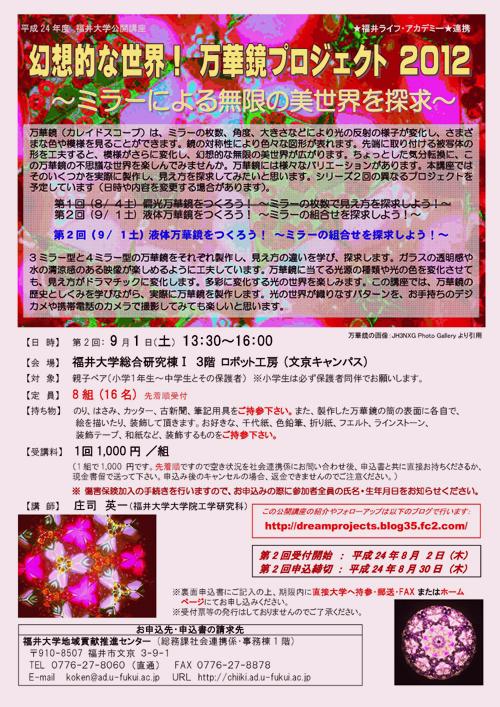 mn-2012-2.jpg