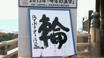 今年の漢字2013