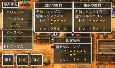キングスライム → メタルキング