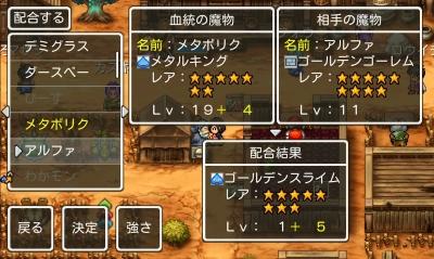 メタルキング → ゴールデンスライム