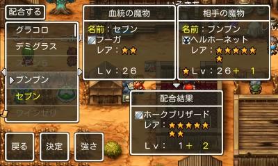 鳥系モンスター → ホークブリザード