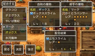 ボックススライム → ぶちスライム