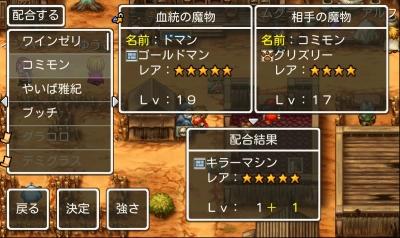 ゴールドマン → キラーマシン