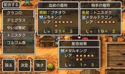 ぶちキング → メタルキング