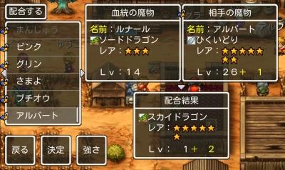 ソードドラゴン → スカイドラゴン