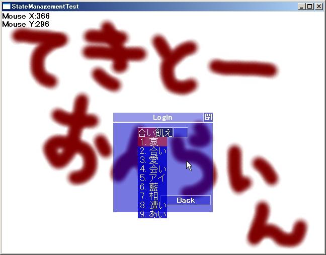 GUI:日本語入力3