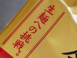 金の麺鍋焼きラーメン23