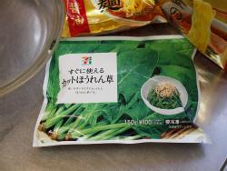 金の麺鍋焼きラーメン27