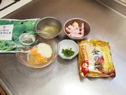 金の麺カルボナーラ、ほうれん12