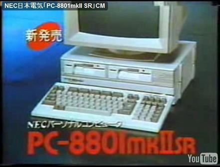 PC8801MKII-SR.jpg