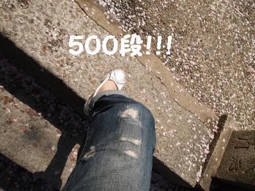 500段記念