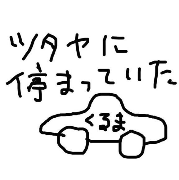 tanabe4.jpg