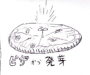 ピザから発芽